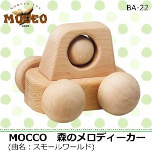 日本製の木製玩具 平和工業 MOCCO 森のメロディーカー(曲名:スモールワールド) BA-22
