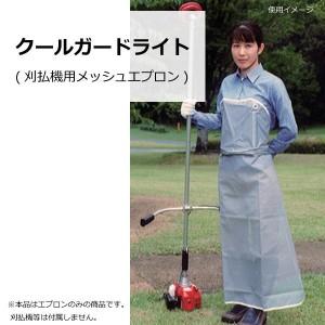 SANYO METAL クールガードライト(刈払機用メッシュエプロン) NO.0787
