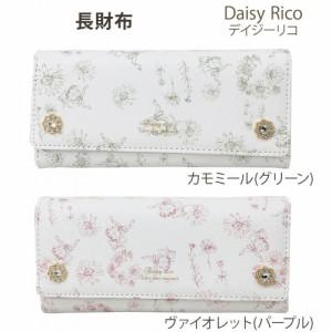 DaisyRico デイジーリコ プチブーケ 長財布 DR8-8