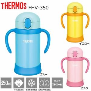 THERMOS(サーモス) まほうびんのベビーストローマグ 350ml FHV-350