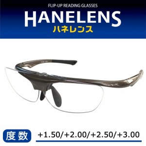 HANELENS(ハネレンス) 跳ね上げタイプ リーディンググラス ガンメタル FU-01