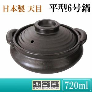 日本製 天目 平型6号鍋 0207-4285
