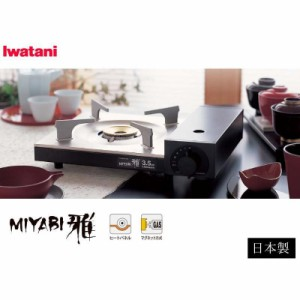 Iwatani  カセットコンロ カセットフー 雅 MIYABI ブラック&薄ゴールド CB-WA-35