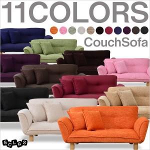 選べる11色カラー コイルスプリング入りカウチソファ -SCLRS-スクルズ