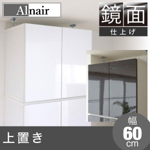 Alnair 鏡面 上置き 60cm幅