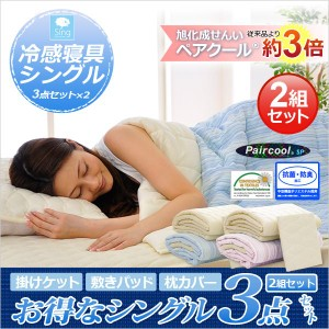 冷感寝具3点セット(2個セット) Singシリーズ (敷パッド・ケット・枕パッド・シングル用)