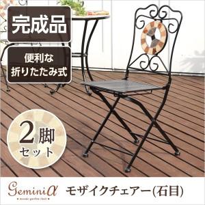 モザイクチェアー(石目) Geminiα-ジェミニα- (ガーデニング モザイクチェア)