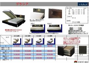 ★東京ベッドフレームグラシア引出タイプH260-Sシングル右