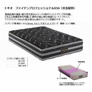 ★限定特価!東京ベッドトキオ ファイテンプロフェッショナルX50(交互配列)S