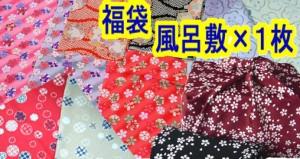 f46f6282a2939  メール便送料無料  呉服屋  福袋(ちりめん風呂敷×