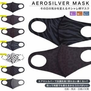 マスク 洗える 小さめ おしゃれ レディース ブランド 7色 S M L エアロシルバー メッシュ 黒 女性 子供 大人 おしゃれ かっこいい 男性用