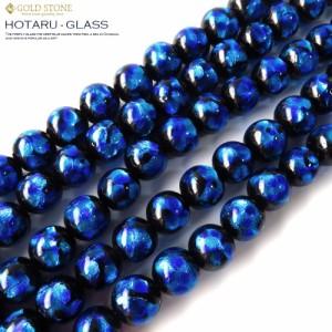 卸販売 ホタルガラス一連 ビーズ12mm 長さ40cm とんぼ石 沖縄で大人気のお土産アイテム typeA