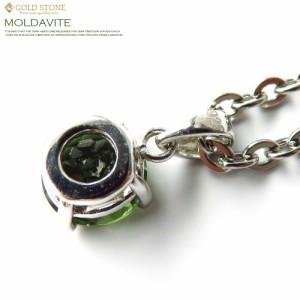 ラウンド型 最高品質5A Silver925使用 宝石質モルダバイト ペンダント 鑑別書発行可能