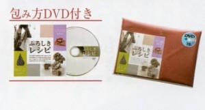むす美一越無地コダイムラサキDVD付風呂敷(ふろしき)(袋入)70cm