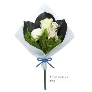プリザーブドフラワー(仏花) ほのか ピンポンマム ホワイト C20300