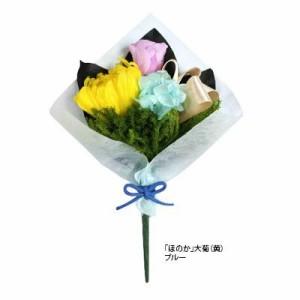 プリザーブドフラワー(仏花) ほのか 大菊黄 ブルー C20550