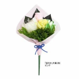 プリザーブドフラワー(仏花) ほのか 大菊白 ピンク C20620