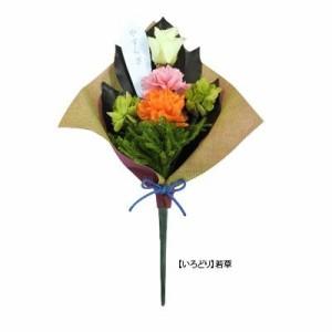 プリザーブドフラワー(仏花) いろどり 若草 C20780