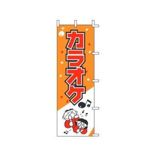 のぼり カラオケ 60×180cm J99-602【メーカー直送】代引き・銀行振込前払い・同梱不可
