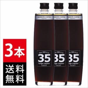 35リキュール泡盛コーヒー 12度 500ml×3本 南都酒造 コーヒーリキュール 御歳暮 珈琲 スリーファイブ アルコール