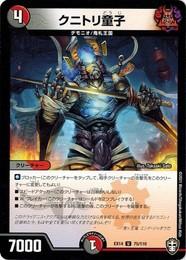 デュエルマスターズ DMEX14 75/110 クニトリ童子 弩闘×十王 超ファイナルウォーズ!!!