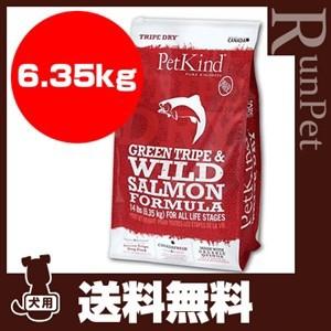 ペットカインド TripeDry 【送料無料】 グリーンビーフトライプ PetKind 6.35Kg