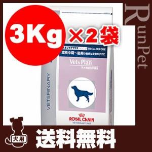 【送料無料・同梱可】ベッツプラン 犬用 スキンケアプラス ジュニア 3kg×2袋 ロイヤルカナン▼b ペット フード ドッグ 犬 子犬 パピー