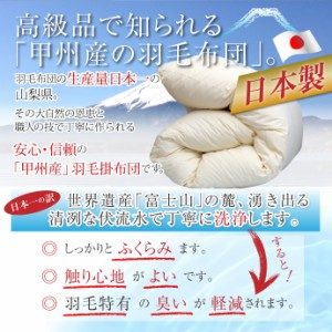 送料無料 羽毛布団 無地タイプSD【プレミアムゴールドラベル】安心の日本製 マザーホワイトグース95%