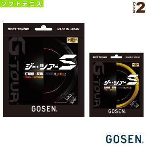 [ゴーセン ソフトテニス ストリング(単張)]ジー・ツアーエス/G-TOUR S(SSGT11)