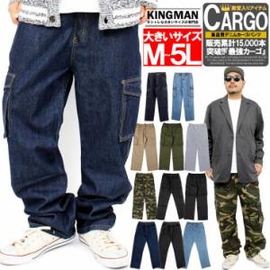 【送料無料】デニム カーゴパンツ メンズ 大きいサイズ ゆったり ワイド ウエストゴム デニムパンツ ジーンズ 青 ミリタリー