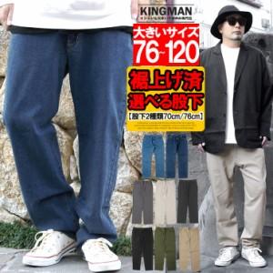【送料無料】 デニムパンツ メンズ 大きいサイズ 選べる股下 スリム レギュラーフィット ストレッチ テーパード ジーンズ
