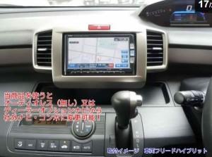 ホンダ【H23~現在 フリードスパイクハイブリット GP3 】 社外オーディオ/ナビ/コンポ取付けキット/パネル/