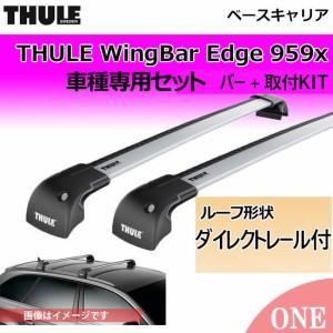 2011年~ BMW X3 (F25) 【Thule(スーリー)WingBar Edge9595+Kit TH4023】ダイレクトルーフレール付用 TH9595 キャリア