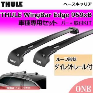 2011年~ BMW X3 (F25) 【Thule(スーリー)WingBar Edge9595B+Kit TH4023】ダイレクトルーフレール付用 キャリア