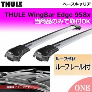 2010年~ フォルクスワーゲン シャラン 形式7N【Thule(スーリー)WingBar Edge9583】ルーフレール付用 TH9583 キャリア