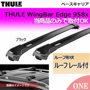 2004年~ フォルクスワーゲン ゴルフトゥーラン 形式1T【Thule(スーリー)WingBar Edge9583B】ルーフレール付用 TH9583B キャリア