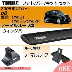 2005年12月〜bB(QNC21/QNC25/QNC20)ノーマルルーフ車パック 754+ウィングバーシルバー969+キット1394