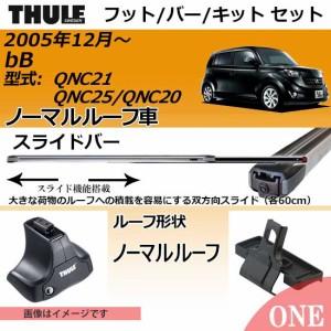 2005年12月〜bB(QNC21/QNC25/QNC20)ノーマルルーフ車パック 754+スライドバー892+キット1394