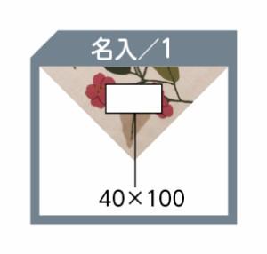ふくさ/ソックス/風呂敷 シビラ 綿ふろしき C19−B B/ペンサミエット・レッド 名入れOK(別料金)