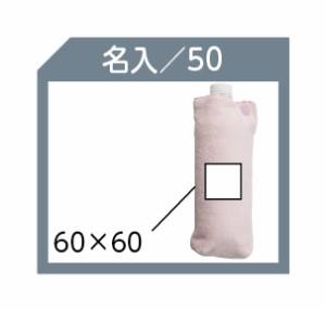 イニシャルペットボトルカバー  H/イニシャルT  名入れOK(別料金)