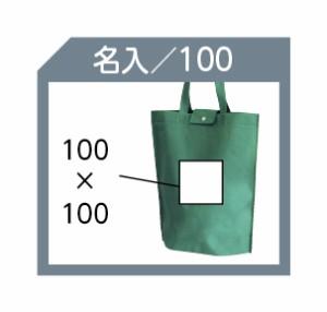 NEWエコ・トートバッグ E2583 C/ブラウン  名入れOK(別料金)