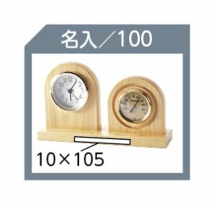 フォトフレームクロック/記念時計 ひのき温度計付時計 H−306  名入れOK(別料金)