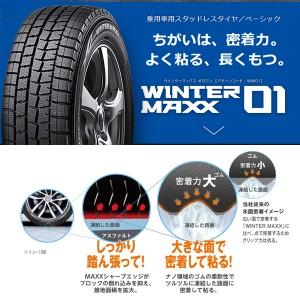 ダンロップ WINTER MAXX 01 165/55R15 スタッドレスタイヤ 新品 4本セット ウィンターマックス DUNLOP WM01 要納期確認
