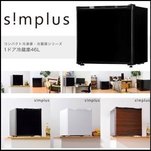 冷蔵庫 46L 1ドア冷蔵庫 小型冷蔵庫 新品 省エネ 左右開き 大容量 電子レンジ上置可 1年保証 simplus sp-46l1 ブラック 正規代理店