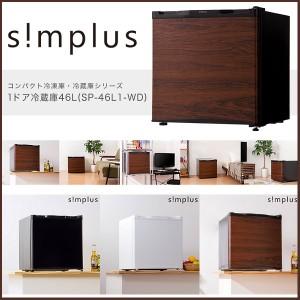 冷蔵庫 46L 1ドア冷蔵庫 小型冷蔵庫 新品 省エネ 左右開き 大容量 電子レンジ上置可 1年保証 simplus sp-46l1 ダークウッド 正規代理店
