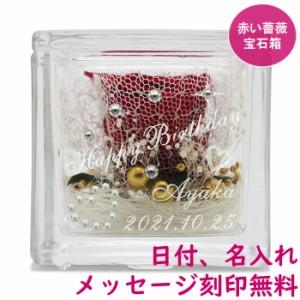 名入れプリザーブドフラワー(輝くバラ)(記念日 お誕生日プレゼントに ブリザードフラワー スワロデコ スワロフスキー フラワーギフト