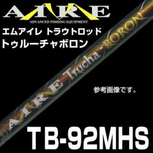 エムアイレ トゥルーチャボロン TB-92MHS サワダモデル スピニング 2ピース