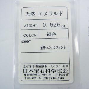 【新品】エメラルド ルース 0.626ct[f83-7]