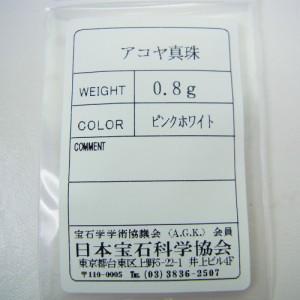 【新品】K18 天然アコヤ真珠 ペンダントトップ[f107-10]
