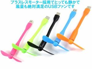 USBファンスティック 扇風機 モバイルバッテリーで使える ブラシレスモーターで静音設計 笑える使えるサーキュレーター